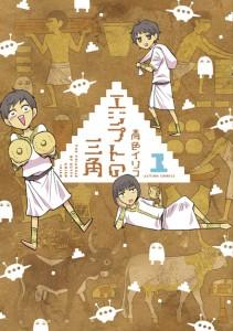 エジプトの三角1書影_軽