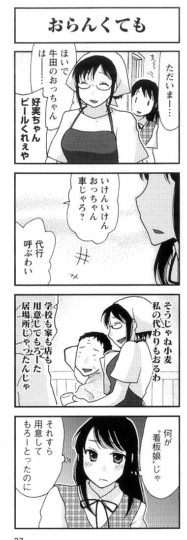 (2)おらんくても