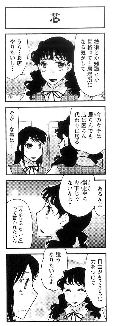 コミックスから一部抜粋!