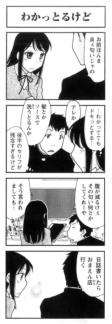 (3)わかっとるけど