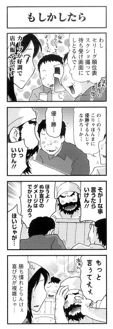 広島東洋カープ愛でお店が団結!!