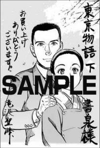 東京物語(下)@書泉さん用特典(ブログ)
