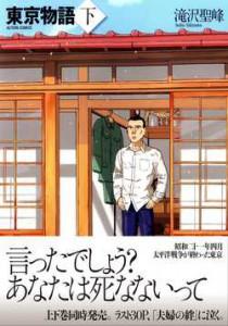 東京物語(下)カバー+帯(ブログ)
