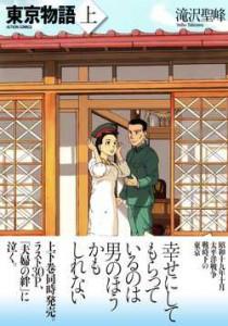 東京物語(上)カバー+帯(ブログ)