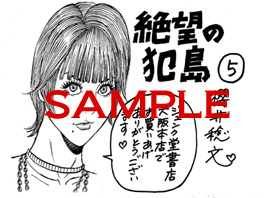 zetubou5_junkudo_sample