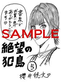 zetubou5_shosen_sample