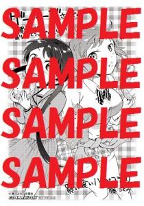 ゲーマーズ_sample