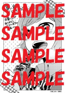 一般共通_sample