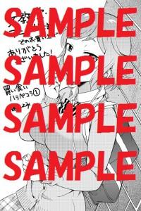 文教堂アニメガ_sample