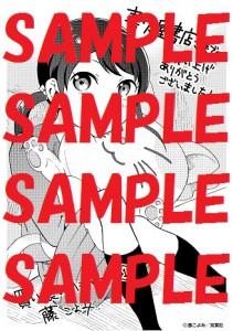喜久屋書店_sample