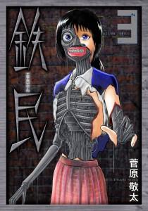 鉄民3書影(完成版)