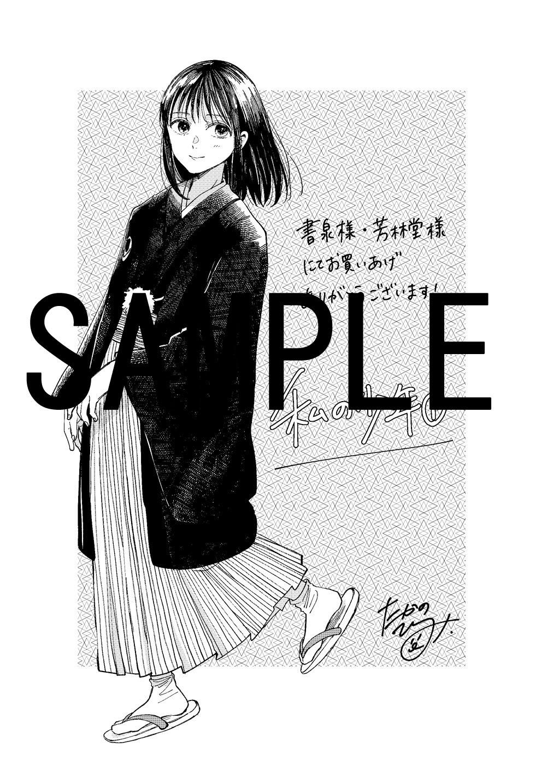 書泉・芳林堂・メッセージペーパー