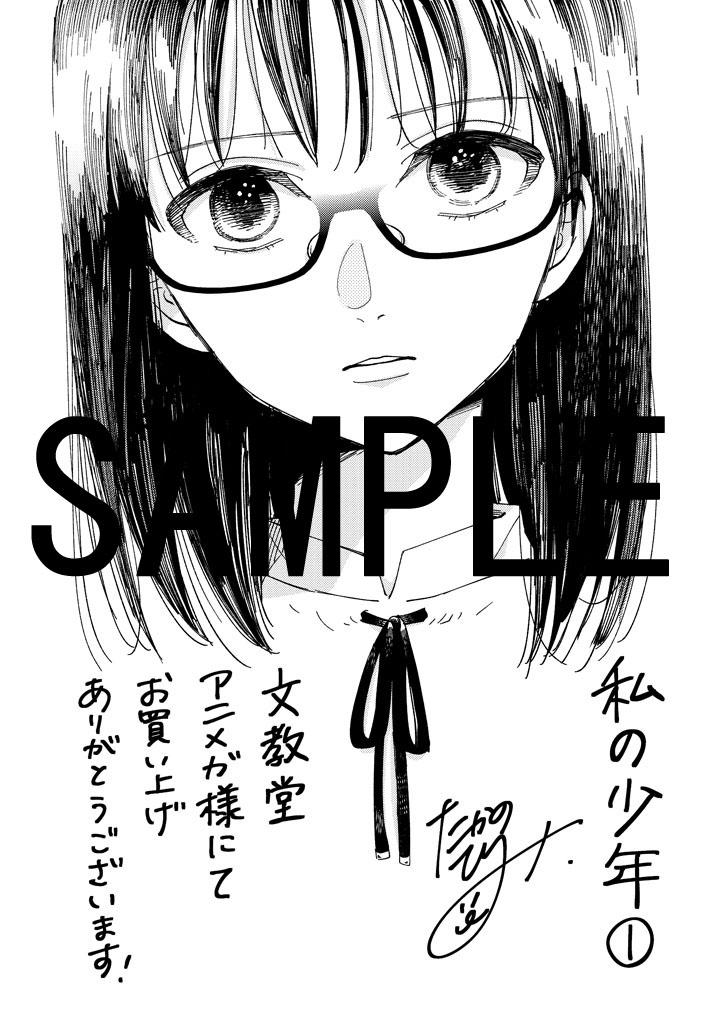 文教堂アニメガ・メッセージペーパー