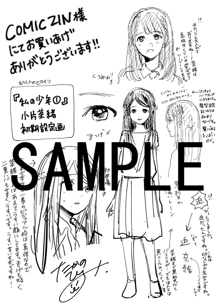 COMIC ZIN・イラストカード
