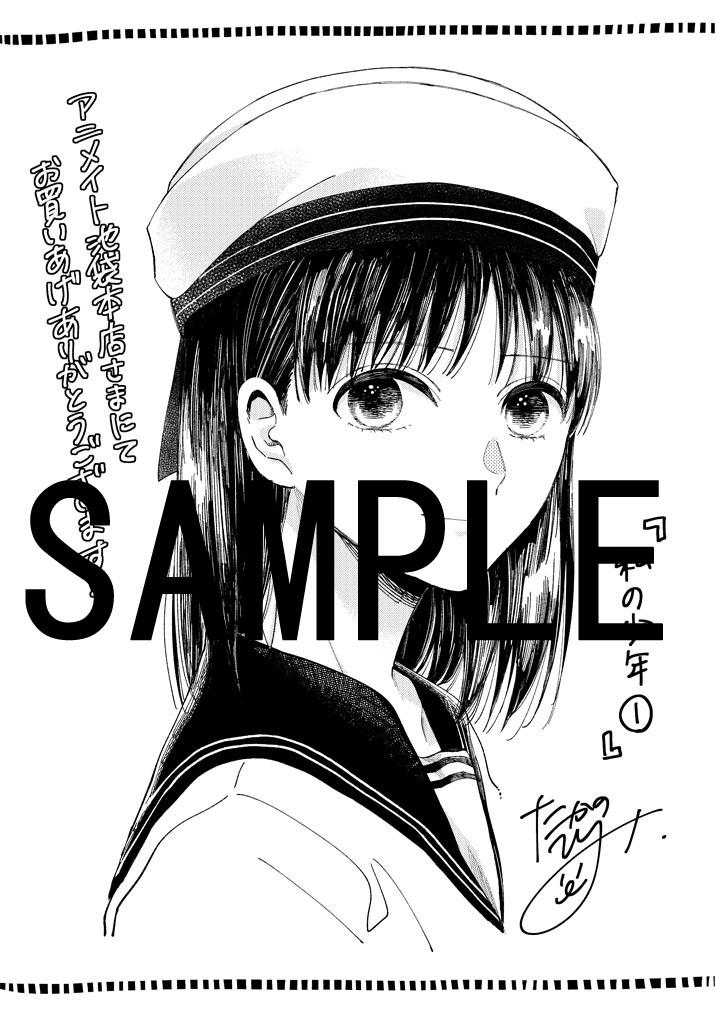 アニメイト池袋本店・メッセージペーパー