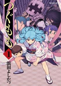 tsugumomo_cover_01_new