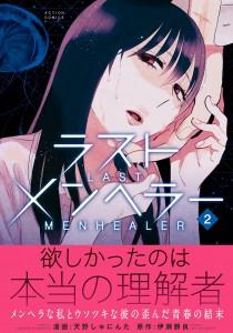 02_LASTMENHELER_cover_CMYK