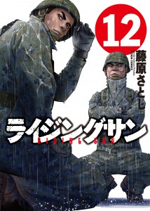 JPEG_risingsun-12-cover