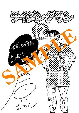 【サンプル】ライジングサン12巻共通特典