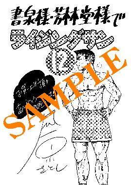【サンプル】ライジングサン12巻書泉芳林堂特典