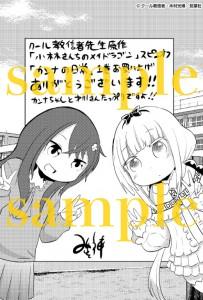 カンナ1_協力店共通一般_sample