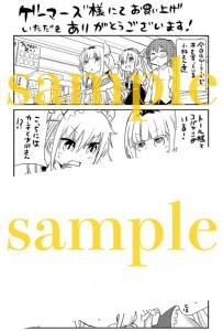 カンナ1_ゲーマーズ4コマ_sample