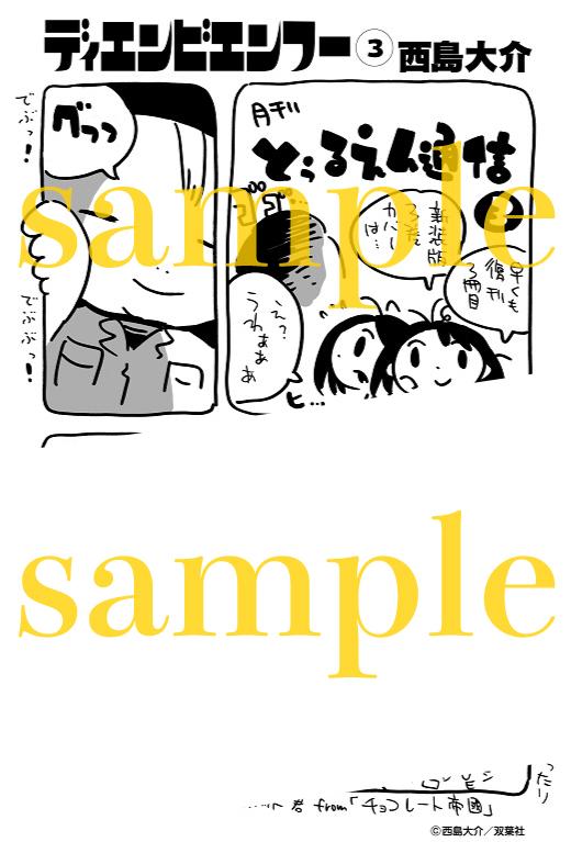 ディエンビエンフー3_協力店共通一般_sample