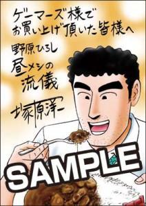 野原ひろし2巻ゲーマーズ2