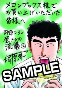 野原ひろし2巻メロンブックス