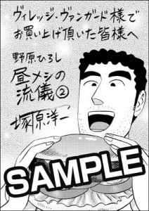 野原ひろし2巻ヴィレヴァンのコピー