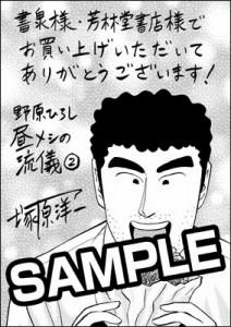 野原ひろし2巻書泉芳林堂