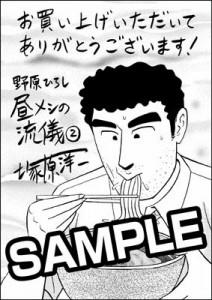 野原ひろし2巻一般書店