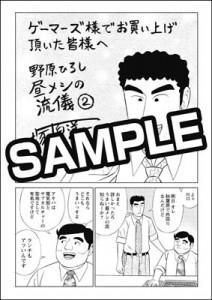 野原ひろし2巻ゲーマーズ