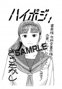 ハイポジ1巻特典書泉&芳林堂メッセージペーパー