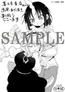 喜久屋書店 メイドラ6特典 描き下ろしメッセージペーパー