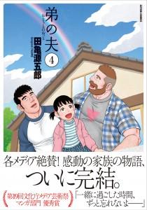 JPEG_弟の夫-4-カバー+帯-01