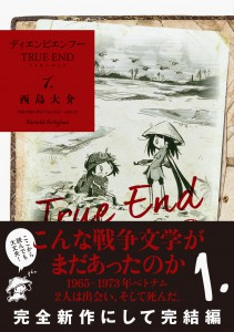 dbp TRUE END1_cover-obi
