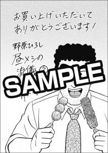 野原ひろし昼メシの流儀3巻特典一般書店
