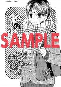 私の少年4巻喜久屋書店さま特典sample