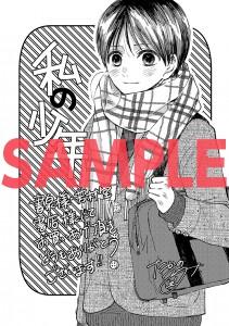 私の少年4巻特典書泉芳林堂書店sample