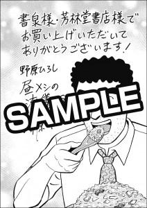 野原ひろし昼メシの流儀3巻特典書泉芳林堂書店