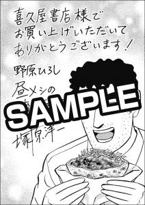 野原ひろし昼メシの流儀3巻特典喜久屋書店
