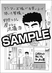 野原ひろし昼メシの流儀3巻特典ゲーマーズ