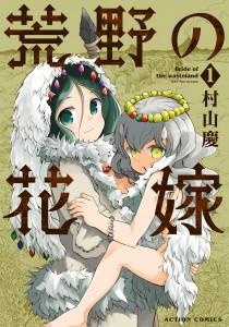 荒野の花嫁1