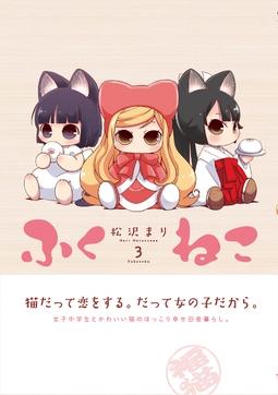 fukuneko3_cover&obi