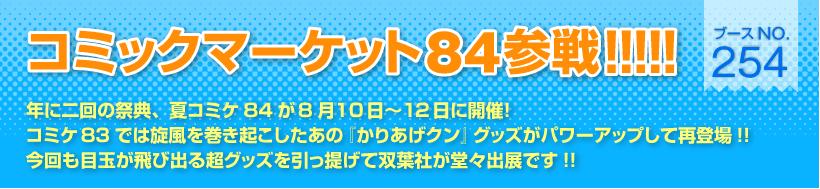 コミックマーケット84参戦!!!!! ブースNO.254