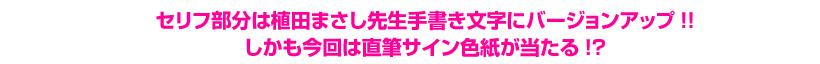 セリフ部分は植田まさし先生手書き文字にバージョンアップ!! しかも今回は直筆サイン色紙が当たる!?