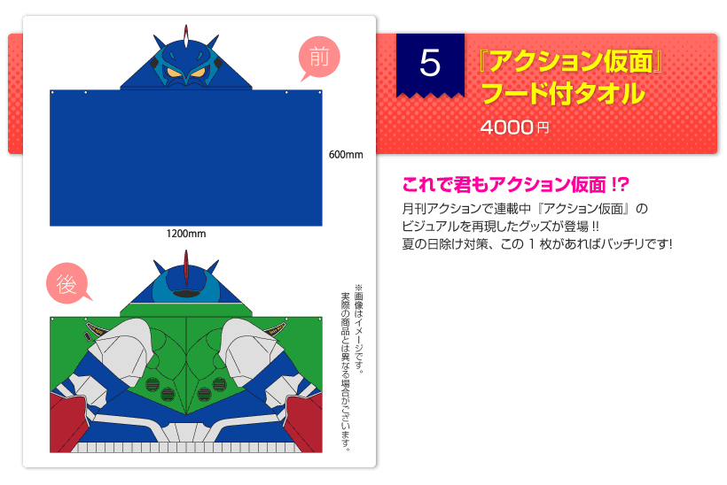 5『アクション仮面』 フード付タオル