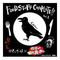 『桐谷さん ちょっそれ食うんすか!?』コラボイベント