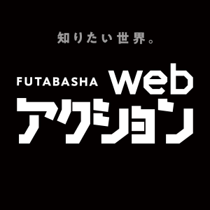 webアクション_ロゴ